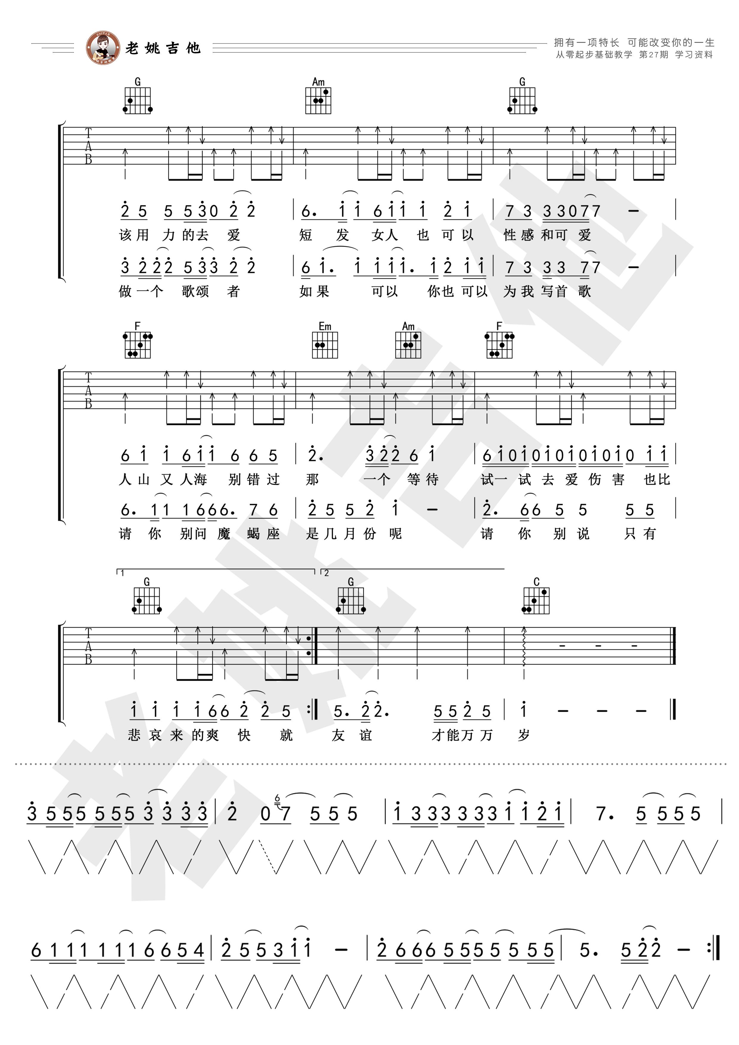 《狮子座》吉他谱视频教学[老姚吉他]白羊座的上升星座是什么图片